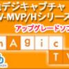 mAgicTVで録画