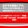 第370回「おすすめ音楽ビデオ ベストテン 日本版」!2018/10/4 分。坂本龍一の旧作が新たな映像を伴って公開!BARBEE BOYSも続伸中!非常に私的なチャートです…!  な、【川村ケンスケの「音楽ビデオってほんとに素晴らしいですね」】