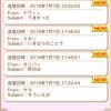 「王子様のプロポーズ Eternal Kiss」メール機能に見るスキューモーフィズムデザイン。