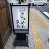 ルーツは東京老舗のらあめん蔵持さんへ行ってきました