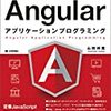 Angularがデータの変更を検知してくれないのでChange Detectionを呼ぶ