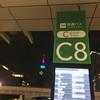 新宿発広島行き: Departing Shinjuku for Hiroshima