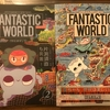 FANTASTIC WORLD 読みました〜!