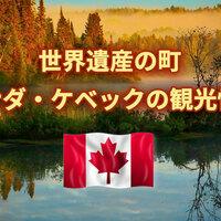 【カナダ】世界遺産の街、ケベックの観光情報