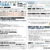 月刊☆子育て情報紙「おおきくなあれ!」2021年8月号