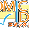 Web4コマ漫画専用サイト制作 pt.06