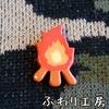 みかんを食べない文鳥だんご/ハンドメイドアクセサリー「焚き火ブローチ」登場