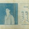東京 新宿 / 新宿館 / 1924年 4月4日