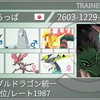 【剣盾 S8シングル最高152位/レート1987達成】ドラゴン統一!