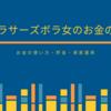アラサーズボラ女のお金の話【お金の使い方・貯金・資産運用】