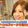 バイトルアプリ限定の乃木坂46の動画を観ようぜ!