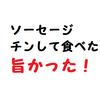 【ソーセージ・チンして食べたら・美味かった(^^)/】