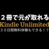 Kindle Unlimited(キンドル アンリミテド)で読める、キャンパーとDIYerへお勧めのタイトル。