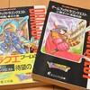 ドラゴンクエストのエニックス版ゲームブックを購入した。