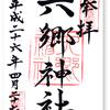 六郷神社の御朱印(大田区)〜ゾウも渡った! 六郷の渡しにある23区最南端?の神社