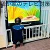 赤ちゃんのテレビ対策にベビーベットを活用!