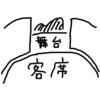 劇団☆新感線『髑髏城の七人』Season月 上弦の月@IHIステージアラウンド東京(1/9 18:00開演)