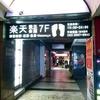 台北の定宿:ロイヤル イン 台北南西 (老爺会館台北南西)