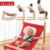 赤ちゃんのバウンサーが大人になっても使える椅子!