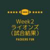 【NFL2020 Week2 試合結果】グリーンベイ・パッカーズ vs デトロイト・ライオンズ