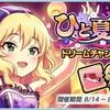 「ひと夏の華 ドリームチャンスガチャ」開催!