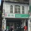 台湾の郵便局📮