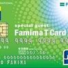 ECナビからファミマTカード新規登録で100,000ポイント還元!お得な案件はそのほかにも!?