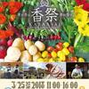 香祭 KABAASAI-食が香る食の祭り-