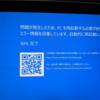 12月5日:Surface Book 2 が BSoD。Surface Go はお亡くなりになった