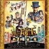 映画「翔んで埼玉」のブルーレイ(豪華限定埼玉版)&DVDの発売が「9.11」。