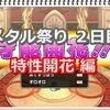 メタル祭り 2日目 特性開花 編