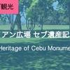 パリアン広場 セブ遺産記念碑について【フィリピン留学・観光】