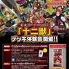【遊戯王 情報】新テーマ『十二獣』判明! 意外なビジュアルだ…  【Card-guild】