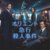 映画『オリエント急行殺人事件』を観る