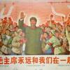 歴史探訪 その12 毛沢東の文化大革命