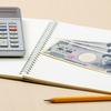 無職ニートの生活費、家計簿公開