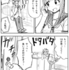 4ページ漫画『遠藤良子は遠慮がない』