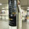 大阪メトロ東梅田駅には…