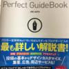 はてなブログ Perfect GuideBookを参考にしてみた