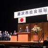 藤沢市社会福祉大会