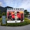 「島根の仏像」展!!