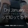 744食目「Dry January(ドライ・ジャニュアリー)って知ってる?」『1月禁酒』が密かに流行っているらしい。