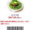 【懸賞当選】「モスの菜摘(なつみ)モス野菜」の電子クーポン・10/100個目