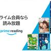 Amazon Prime Reading がスタート!
