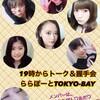 モーニング娘。20th ミニアルバム「二十歳のモーニング娘。」発売記念トーク&握手会@ららぽーと TOKYO-BAY