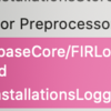 【Unity】Firebase Unity SDKを使用してビルドで'FirebaseCore/FIRLogger.h' file not foundエラーにつまづいた話