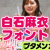 【フォント】白石麻衣YouTubeチャンネル(my channel)のテロップで使われているフォント~UD丸ゴ