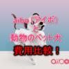 aibo(アイボ)と本物の動物ペット犬、コスト(費用)を比較した!!まとめ