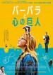 映画感想 - バーバラと心の巨人(2017)