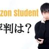 AmazonStudentの評判は?ヘビーユーザーのぼくが教える3つのメリット